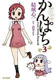 かんぱち (3) (REXコミックス)