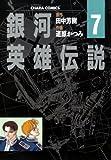 銀河英雄伝説(7) (Chara COMICS)