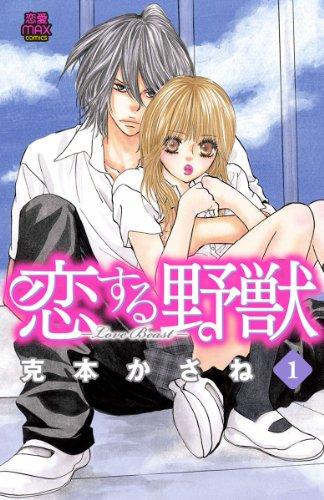 恋する野獣〜LoveBeast〜 1 (MIU 恋愛MAX COMICS)