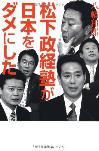 松下政経塾が日本をダメにしたの詳細を見る