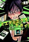 ミエタミエナイセカイ 1巻 (ヤングキングコミックス)