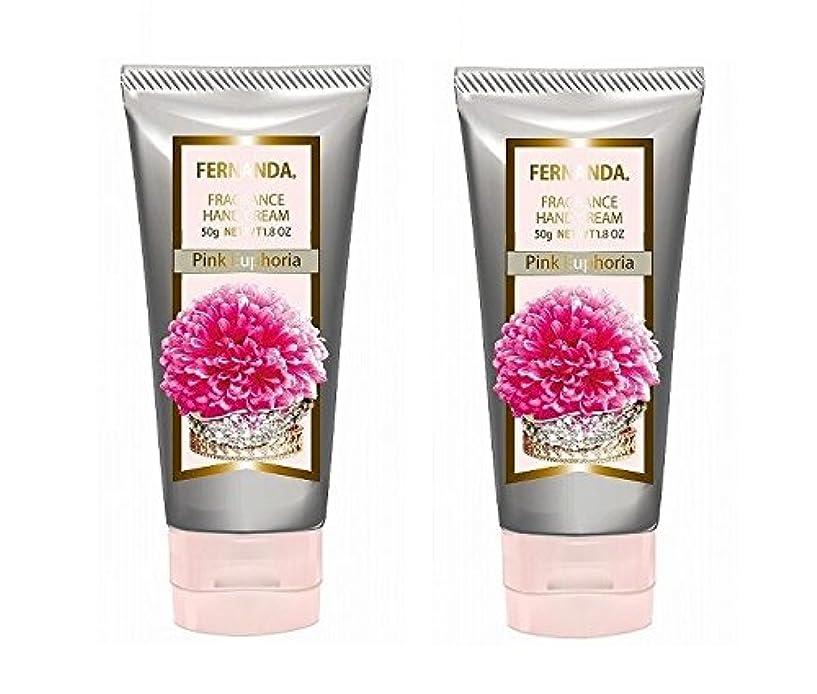 有限ワイントーナメントFERNANDA(フェルナンダ) Hand Cream Pink Euphoria (ハンドクリーム ピンクエウフォリア)×2個セット
