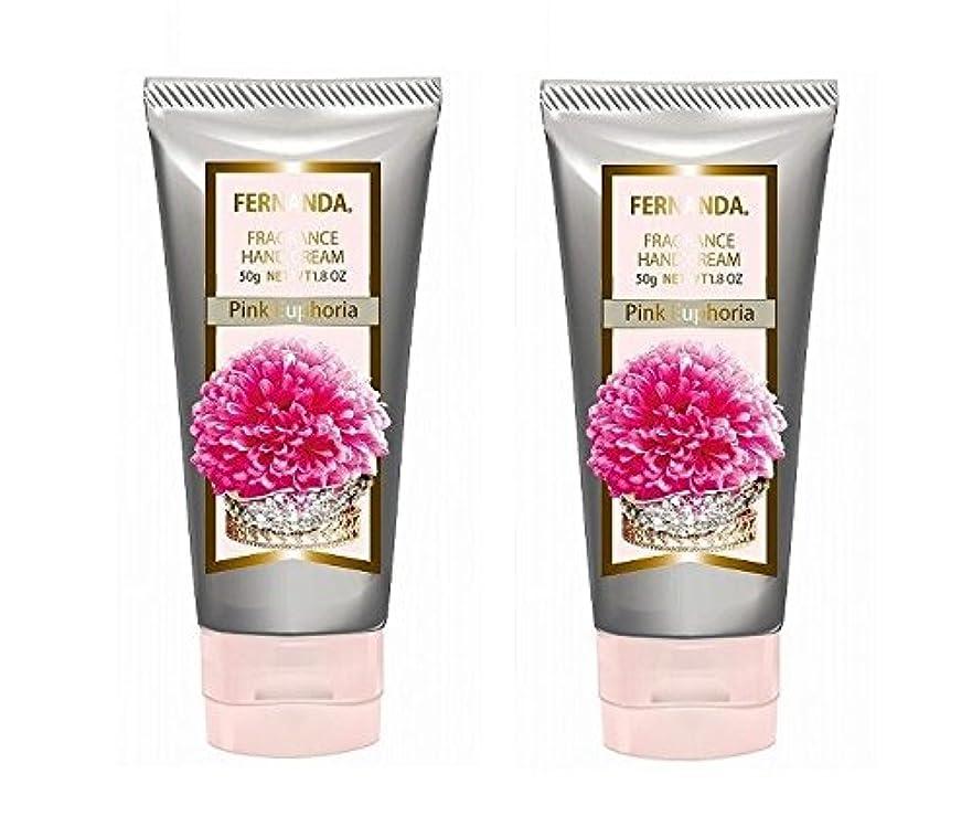 連邦子孫知り合いFERNANDA(フェルナンダ) Hand Cream Pink Euphoria (ハンドクリーム ピンクエウフォリア)×2個セット