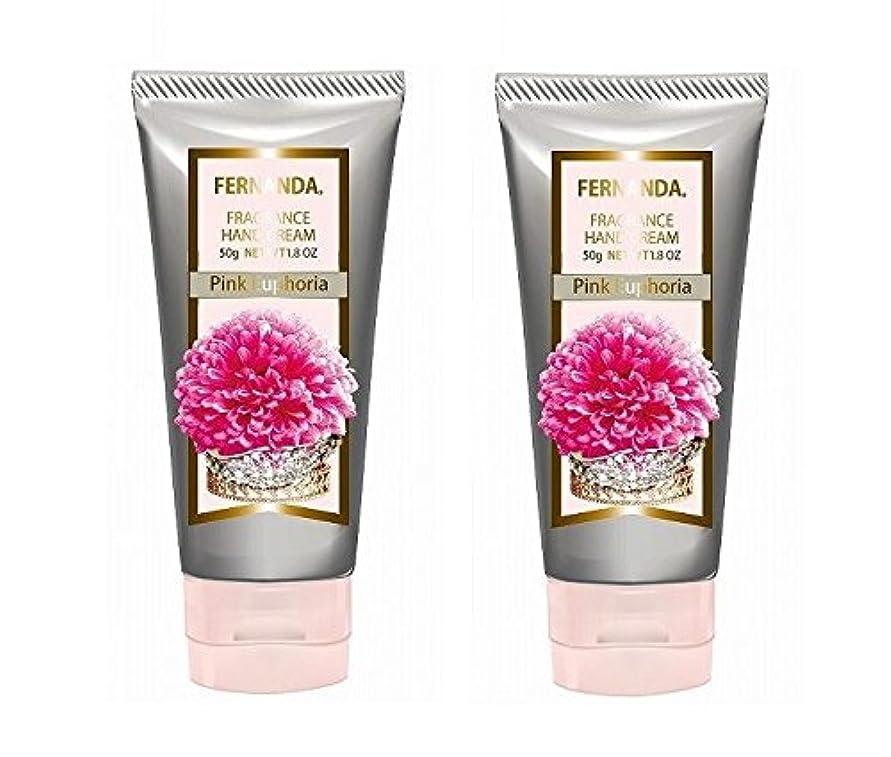 発疹意図的いうFERNANDA(フェルナンダ) Hand Cream Pink Euphoria (ハンドクリーム ピンクエウフォリア)×2個セット