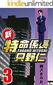 新・特命係長只野仁 3巻 表紙画像
