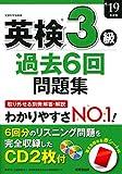 英検3級過去6回問題集 '19年度版
