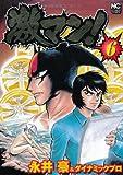 激マン! 6 (ニチブンコミックス)
