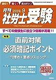 【CD-ROM付】月刊社労士受験2019年9月号