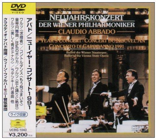 ニューイヤー・コンサート1991 [DVD]