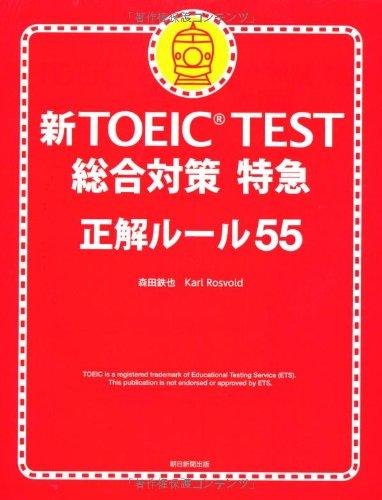 新TOEIC TEST 総合対策特急 正解ルール55(CD付き)の詳細を見る