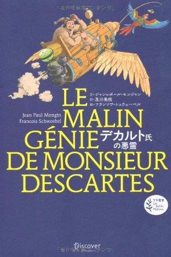 デカルト氏の悪霊 (プチ哲学 Les petits Platons) (プチ哲学Les petits Platons)の詳細を見る