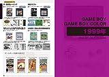 ゲームボーイコンプリートガイド 画像