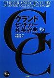 グランドセンチュリー和英辞典 第3版
