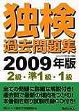 独検過去問題集 2009年版 2級・準1級・1