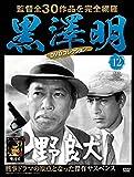 黒澤明 DVDコレクション 12号 [分冊百科]