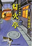 よりみち酒場 灯火亭 (光文社文庫)
