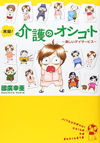 実録!介護のオシゴト―楽しいデイサービス (Akita Essay Collection)の詳細を見る