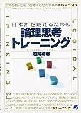 日本語を鍛えるための論理思考トレーニング 画像
