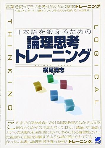 日本語を鍛えるための論理思考トレーニングの詳細を見る