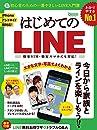 はじめてのLINE ~超初心者のための一番やさしいライン入門書 (超わかるシリーズ)