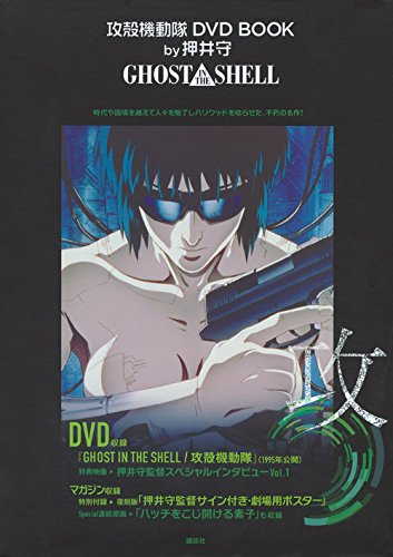 攻殻機動隊 DVD BOOK by押井守 GHOST IN THE SHEL...