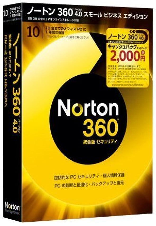 ペレグリネーション取り扱いライブノートン 360 バージョン 4.0 スモールビジネスエディション 10PC