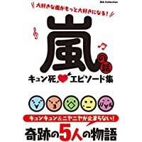嵐の話 キュン死エピソード集 (DIA Collection)