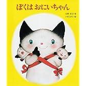 ぼくは おにいちゃん (創作絵本シリーズ)