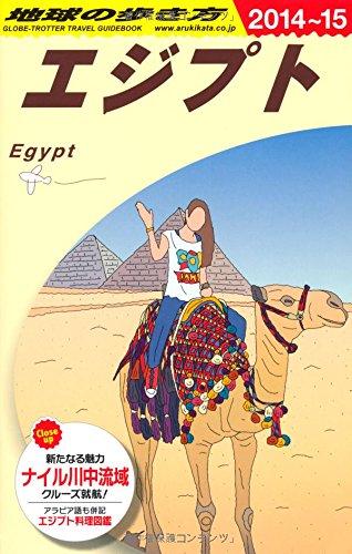 E02 地球の歩き方 エジプト 2014~2015の詳細を見る