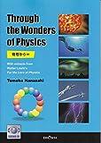 物理から∞―Through the Wonders of Ph