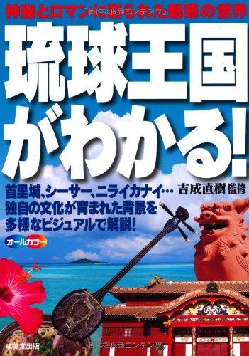 琉球王国がわかる!
