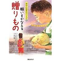 願いをかなえる贈りもの (韓国人気童話シリーズ8)