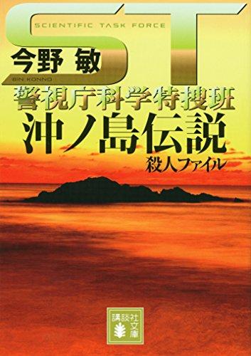 ST 警視庁科学特捜班 沖ノ島伝説殺人ファイル (講談社文庫)の詳細を見る
