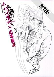 ホムンクルス(3)【期間限定 無料お試し版】 (ビッグコミックス)