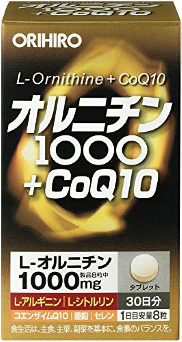 成功する現実的ストレスオリヒロ オルニチン1000+CoQ10 240粒