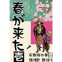 春が来た 1 石割桜の巻【一】