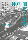 「神戸 闇市からの復興:占領下にせめぎあう都市空間」販売ページヘ