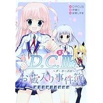 D.C.3~ダ・カーポ3~風見学園公式新聞部お蔵入り事件簿(2) (ブレイドコミックス)