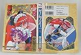 サライ 8 (ヤングキングコミックス)