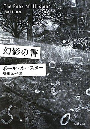 幻影の書 (新潮文庫)の詳細を見る