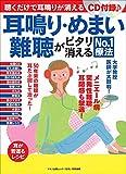 耳鳴り・めまい・難聴がピタリ消えるNO.1療法 (綴込付録:CD付き)