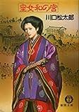 皇女和の宮 (徳間文庫)