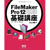 FileMaker Pro12 基礎講座 for Win/Mac