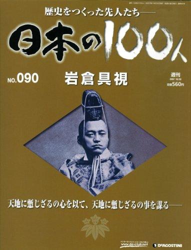 週刊 日本の100人 No.090 岩倉具視 2007/10/30