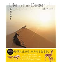 Life in the Desert 砂漠に棲む