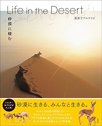 Life in the Desert 砂漠に棲むの詳細を見る