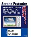 RICOH WG-50専用 液晶保護フィルム(反射防止フィルム マット)