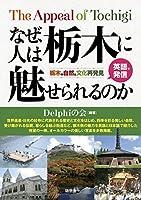 なぜ、人は栃木に魅せられるのか The Appeal of Tochigi (栃木の自然と文化再発見)