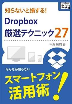 [甲斐 祐樹]の知らないと損する!Dropbox厳選テクニック27 (impress QuickBooks)