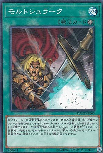 遊戯王 DANE-JP065 モルトシュラーク (日本語版 ノーマル) ダーク・ネオストーム